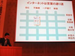 20100528 全日不動産協会 奈良県本部 法定研修会 写真データ 051