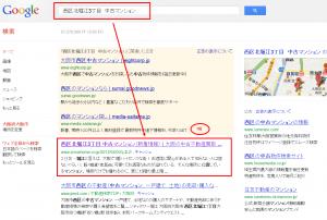 西区北堀江3丁目 中古マンション   Google 検索