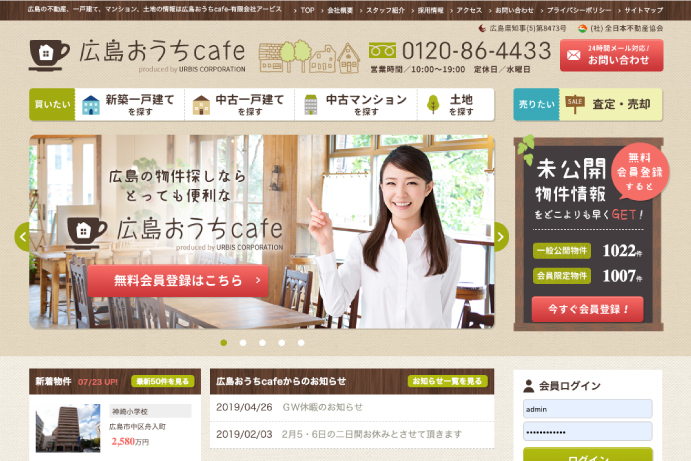 ouchicafe-PC