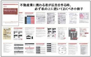 株式会社レコ 広告制作ノウハウ小冊子