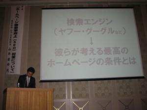 20100528 全日不動産協会 奈良県本部 法定研修会 写真データ 057