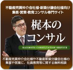 不動産業・住宅業界専門の集客・教育コンサルサービス
