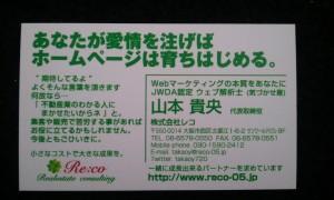 2011-03-12 貴央名刺①
