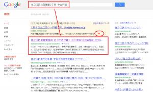 住之江区北加賀屋3丁目 中古戸建   Google 検索