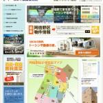 トーシン不動産サイトイメージ