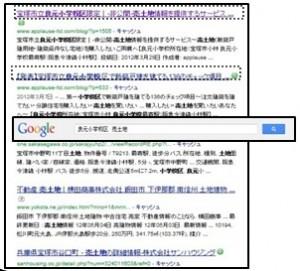 【不動産業SEO】検索エンジン一覧表示