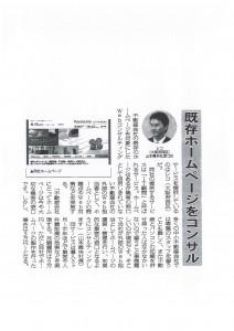 20100712全国賃貸住宅新聞