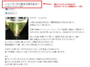 シャンパンから始まる恋もある・・   不動産ホームページ制作・不動産webマーケティング「株式会社レコ」
