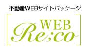 不動産WEBサイトパッケージ「WEB Re;co」