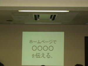 20100610 第7回セミナー 020