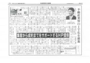 20100628 全国賃貸住宅新聞 記事