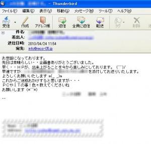 不動産ホームページ企画メール
