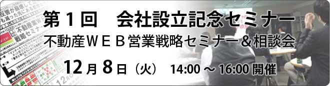 不動産WEB営業戦略セミナー&相談会